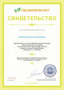 Свидетельства о подготовке победителей god-ekologii-2017.ru №113118524